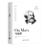 马克思 伟大的思想家系列