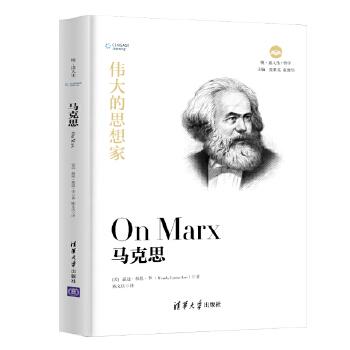马克思 伟大的思想家系列 仰望44位哲学大师的星空,开启你的智慧人生之旅! 30位著名学者鼎立推荐——《伟大的思想家》丛书,人人都看得懂的哲学书!