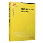 中国媒体产业20年:创新与融合(复旦大学新闻学院教授学术丛书)