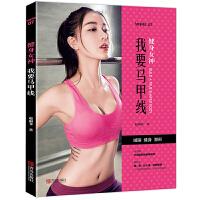 健身女神:我要马甲线 人气明星女神赵雨菲马甲线练成术 健身书籍教程减肥塑形书 运动健身书 健康减肥 简易健身练就好身材