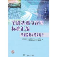 ZJ-节能基础与管理标准汇编 节能监测与经济运行9787506657808全国能源基础与管理标准化技术委员会,中国标准