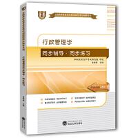 【正版】自考辅导 自考 00277 行政管理学 同步辅导 同步训练