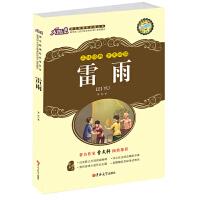 大悦读升级版 雷雨(大悦读)系列