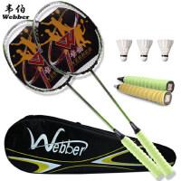 正品韦伯碳纤维羽毛球拍2支装 休闲运动健身单拍双打羽拍 进攻型碳素羽毛球拍