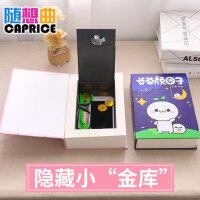 创意可爱书本保险箱储钱罐儿童存钱罐带锁的密码盒子学校玩藏手机