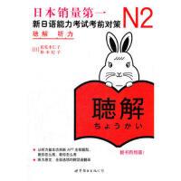 【正版二手书9成新左右】N2听力:新日语能力考试考前对策(日本JLPT备考用书, (日)佐佐木仁子,(日)松本纪子 世