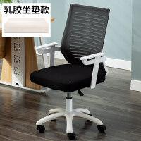 办公椅电脑椅用舒适会议椅升降转椅宿舍学习座椅办公室靠背椅子 白框+黑网 滑轮款(乳胶坐垫) 尼龙脚 固定扶手