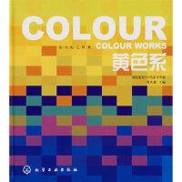 黄色系――设计配色图典