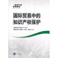 国际贸易中的知识产权保护