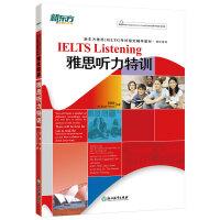 新东方 雅思听力特训(附MP3)