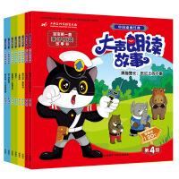 中国动画经典大声朗读故事(套装共8册)(专供)