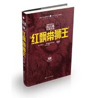 动物小说大王沈石溪经典作品・荣誉珍藏版:红飘带狮王【精装】