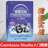 正版 微课实战 Camtasia Studio入门精要 微视频软件开发 camtasia studio8.5微视频制作教