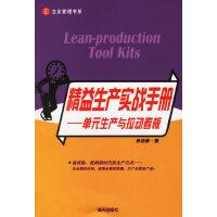 精益生产实战手册:单元生产与拉动看板