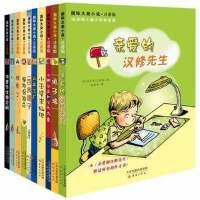 国际大奖小说注音版全套10册一百条裙子书 桥下一家人亲爱的汉修先生 兔子坡注音版 狗来了 傻狗温迪克 云朵工厂