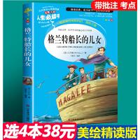正版格兰特船长的儿女 人生必读书 小学生课外书读物7-10-12-14-15岁儿童文学故事书籍初中青少年版畅销图书三四