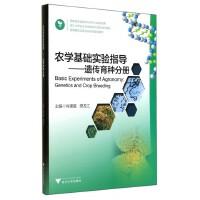 农学基础实验指导--遗传育种分册(高等院校实验实训系列规划教
