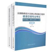 RT-全国勘察设计注册公用设备工程师暖通空调专业考试常用规范(附条文说明)汇编(2018版9787112219261出