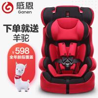 【支持礼品卡】感恩儿童安全座椅 婴儿宝宝汽车车载坐椅 9个月-12岁 GN-E旅行者