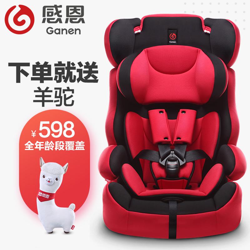 【支持礼品卡】感恩儿童安全座椅 婴儿宝宝汽车车载坐椅 9个月-12岁 GN-E旅行者肩带三档调节,通用车型,安装便捷。