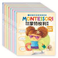 幼儿童早教蒙氏教具家庭装0-3-6岁蒙特梭利玩具宝宝全脑脑开发