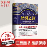 丝绸之路 浙江大学出版社