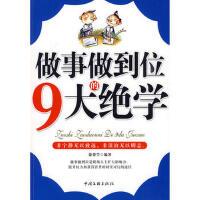 【二手书8成新】做事做到位的9大绝学 徐帮学 中国文联出版社