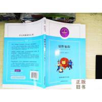 【二手旧书9成新】【狂降】蓝莓图书 绿野仙踪
