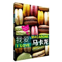 [二手旧书9成新] 我爱马卡龙 (韩)郑永泽,朴妍丹 9787538187861 辽宁科学技术出版社