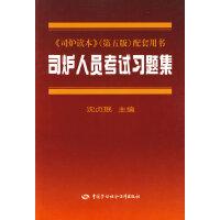 司炉人员考试习题集(第五版)
