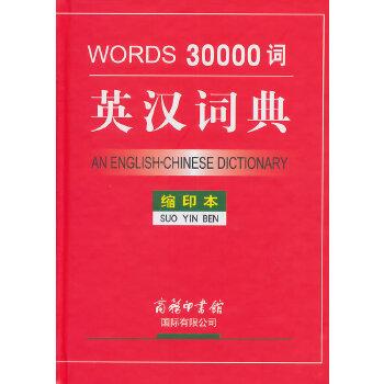 三万词英汉词典(缩印本)》