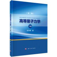 高等量子力学(第三版)下册