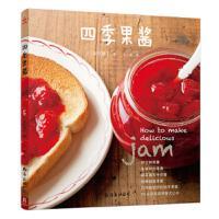 四季果酱 饭田顺子 著 9787544292177 南海出版公司 正版图书