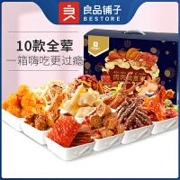 良品铺子肉肉我喜欢零食大礼包超大巨型麻辣卤味休闲食品整箱组合送男友