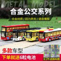 公交车儿童玩具公共汽车大号双层巴士仿真合金开门模型男孩车模
