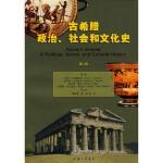 古希腊政治、社会和文化史, 上海三联书店,波默罗伊,周平,