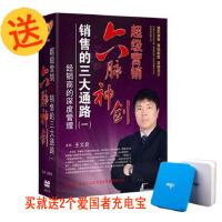 赠2个爱国者充电宝! 销售的三大通路(一)经销商的深度管理 王文良 培训主讲 讲座6DVD CD-ROM