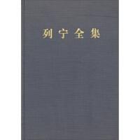 【二手书8成新】列宁全集:第二卷(第二版 增订版 [苏] 列宁 人民出版社