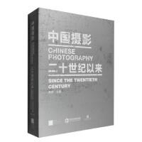 【二手书8成新】中国摄影(二十世纪以来 荣荣 中国美术学院出版社