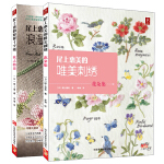 尾上惠美的花朵绣套装(全两册)日本刺绣名家尾上惠美代表作,以温馨浪漫的各种花朵为主题 , 展示了刺绣的温暖与细腻,含详细的基础刺绣针法的介绍。