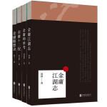 金庸江湖志套装(共4册)