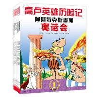 高卢英雄历险记:奥运之旅(全6册)