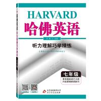 哈佛英语听力理解巧学精练 七年级(适用于2022)