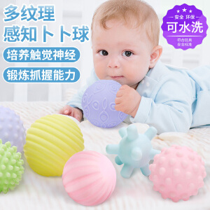 活石手抓球婴儿球类玩具6-12-18个月宝宝软胶触觉感知球按摩玩具
