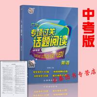 2018版 广东专项过关话题阅读 中考版 英语 短文填空95篇 阅读理解75篇 完形填空30篇 西安出版社