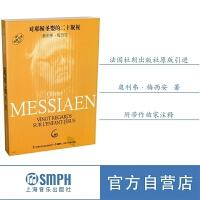 对耶稣圣婴的二十凝视 奥利弗·梅西安著 法国杜朗出版社原版引进 上海音乐出版社自营