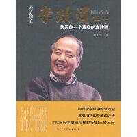[二手旧书9成新]天语物道--李政道评传,赵天池,9787518207459,中国计划出版社