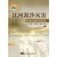 江河泥沙灾害形成机理及其防治