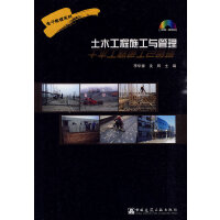 土木工程施工与管理(含光盘)
