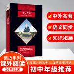 史记菁华 黑皮阅读升级版 八年级上 中小学生阅读文库